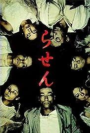 Yogen-sha wa korosareru Poster