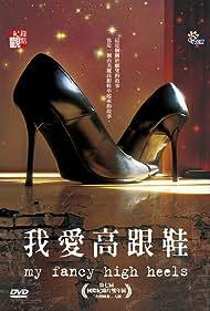 My Fancy High Heels (2010)