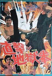 Chokugeki! Jigoku-ken Poster