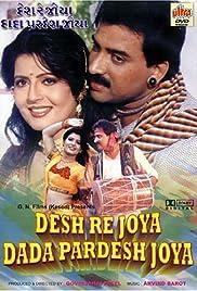 ##SITE## DOWNLOAD Desh Re Joya Dada Pardesh Joya () ONLINE PUTLOCKER FREE
