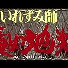 Tokugawa irezumi-shi: Seme jigoku (1969)