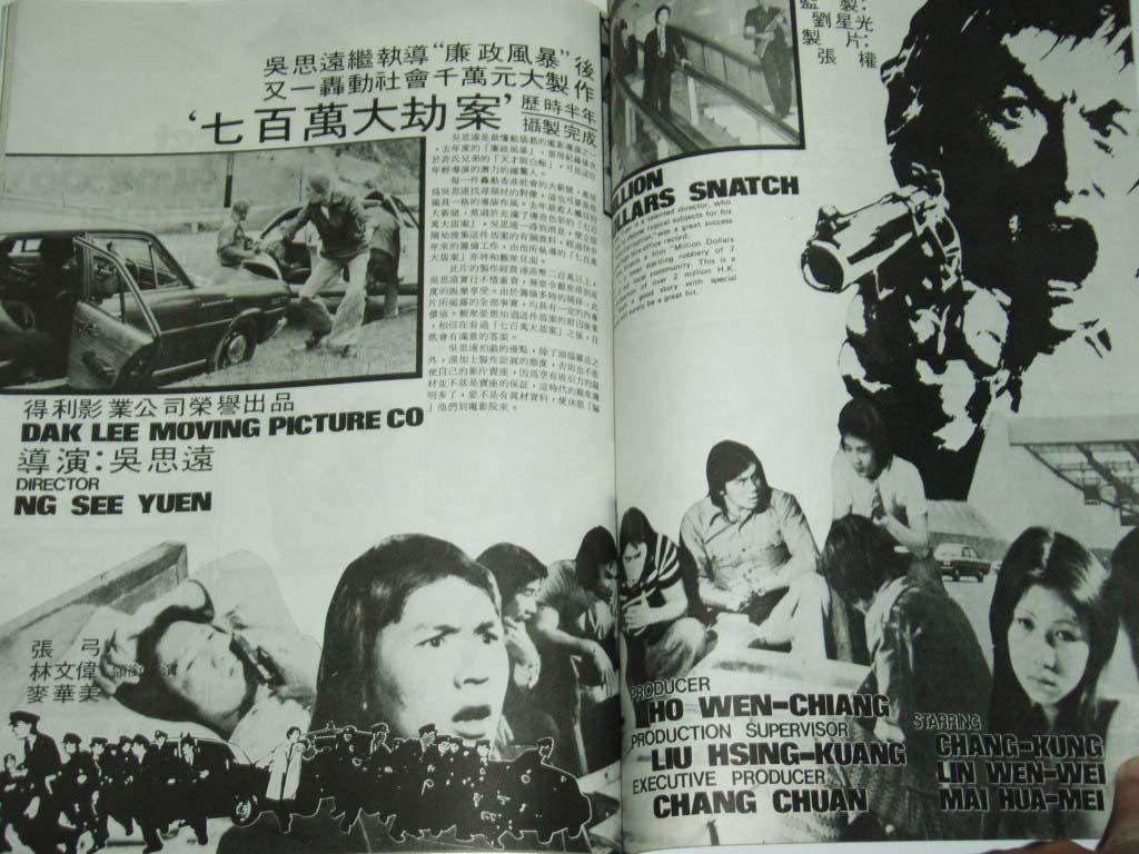 Qi bai wan yuan da jie an (1976)