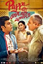 Pappa Tamne Nahi Samjaay (2017) Poster