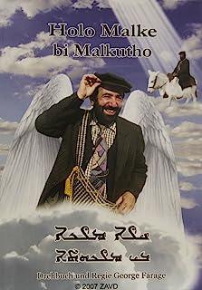 Holo Malke bi Malkutho (2006)