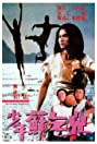 The Young Vagabond (1985) Poster