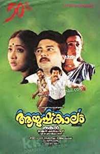 Movies sites for free download Aayushkalam India [Quad]