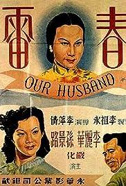 Chun lei Poster