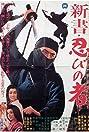 Shinsho: shinobi no mono