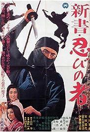 Shinsho: shinobi no mono Poster