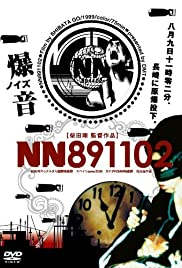 Nn-891102 (1999) with English Subtitles on DVD on DVD