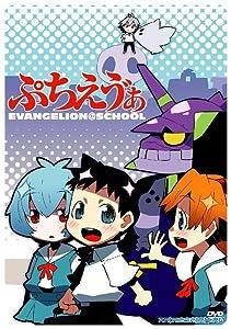 Watch full movies here Puchi Eva: Evangelion@School Japan [WQHD]