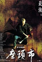 Primary image for The Blind Swordsman: Zatoichi