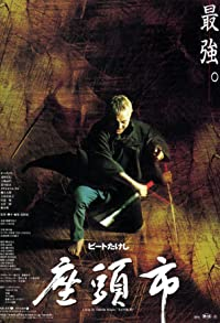 Primary photo for The Blind Swordsman: Zatoichi