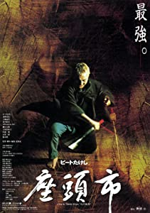 The Blind Swordsman: Zatoichi full movie in hindi 1080p download