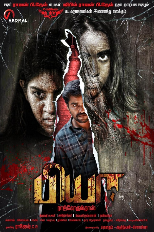Biya (2020) 720p Full Tamil Movie Free Download