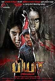Biya (2020) HDRip tamil Full Movie Watch Online Free MovieRulz