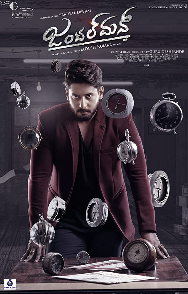 Gentle Man 2020 Kannada 400MB HDRip ESub