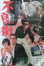 Furyo gai Poster