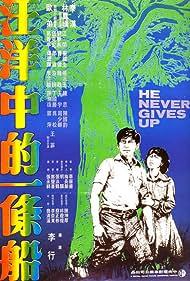 Wang yang zhong de yi tiao chuan (1979)