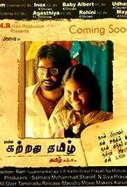 Kattradhu Thamizh(2007) Poster - Movie Forum, Cast, Reviews