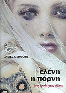 Eleni i Porni (2010–2011)