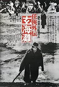 Genkai-nada Poster - Movie Forum, Cast, Reviews