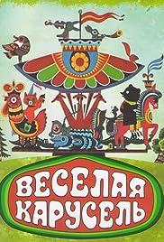 Vesyolaya karusel N 6 Poster