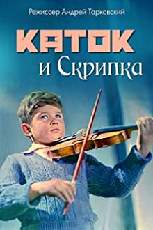 The Steamroller and the Violin (1961)