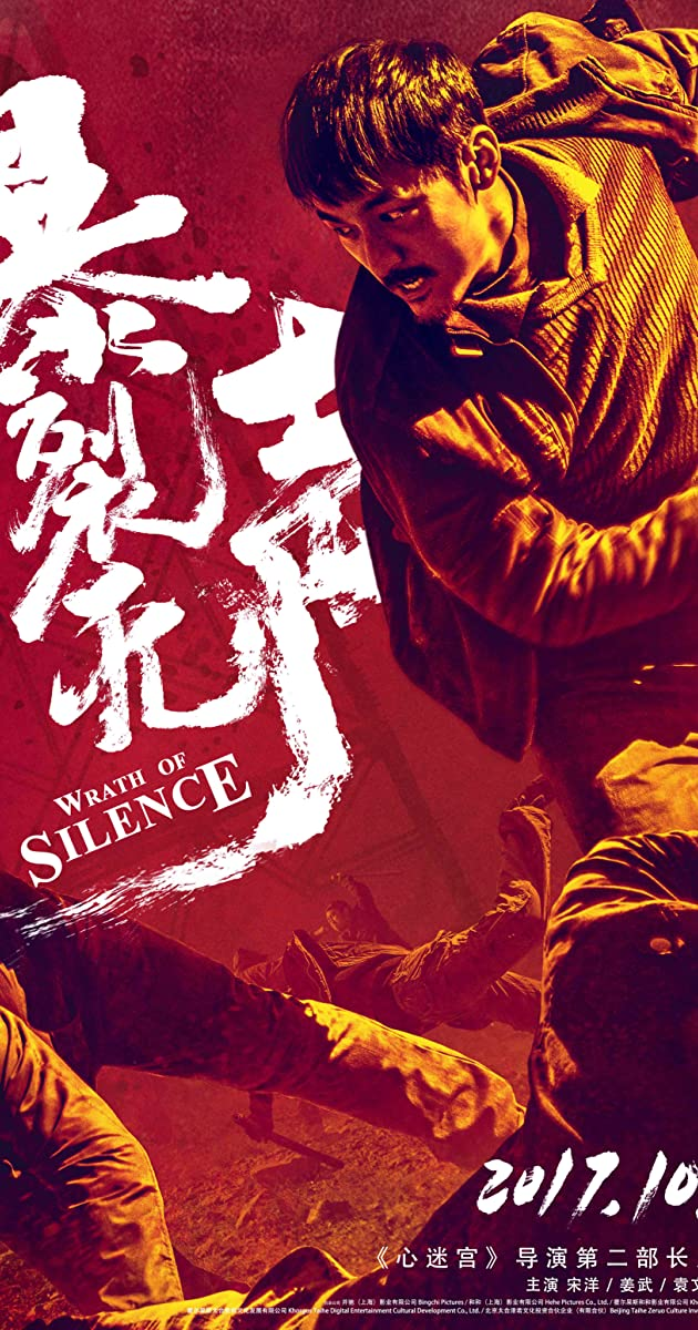 Subtitle of Wrath of Silence