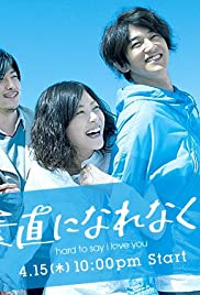 Sunao ni narenakute Poster