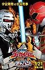 Kaizoku Sentai Gokaiger vs. Space Sheriff Gavan: The Movie (2012) Poster
