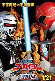 Kaizoku Sentai Gokaiger vs. Space Sheriff Gavan: The Movie Poster