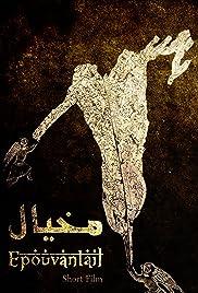 Epouvantail Poster