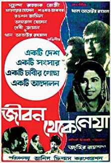 Jibon Theke Neya (1970)