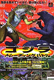 Godzilla Trading Battle Poster