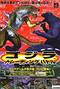 Primary photo for Godzilla Trading Battle