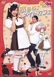 Watch latest movie trailers free Koisuru Maid Cafe [SATRip]