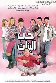 Hob el banat(2003) Poster - Movie Forum, Cast, Reviews