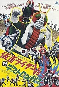 Primary photo for Kamen Rider V3 vs. Destron Mutants