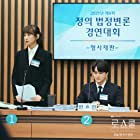 Kim Bum and Hye-young Ryu in Law School (2021)