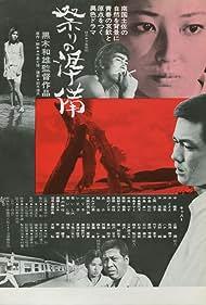 Matsuri no junbi (1975)