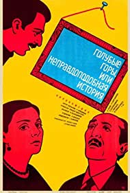Tsisperi mtebi anu daujerebeli ambavi (1983)