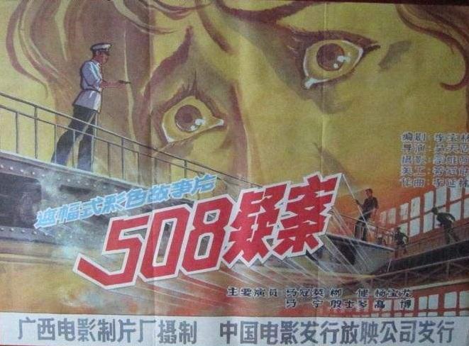 Wu ling ba yi an ((1984))