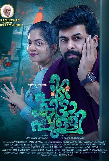 Pidikittapulli (2021) Malayalam