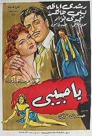 Ya habibi(1960) Poster - Movie Forum, Cast, Reviews