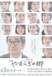 Yasuragi no sato Poster