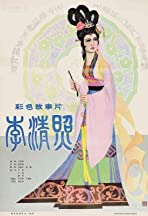 The Poetess Li Qingzhao