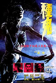 Zhong gui AKA Seeding of a Ghost (1983)