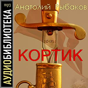 New action movies 2018 download Kortik Soviet Union [Mpeg]