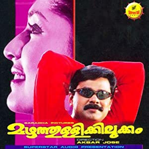 Sharada Mazhathullikkilukkam Movie
